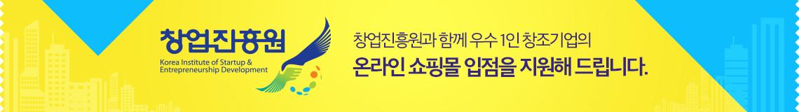 창업진흥원_태그