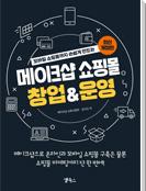 메이크샵 쇼핑몰 창업&운영