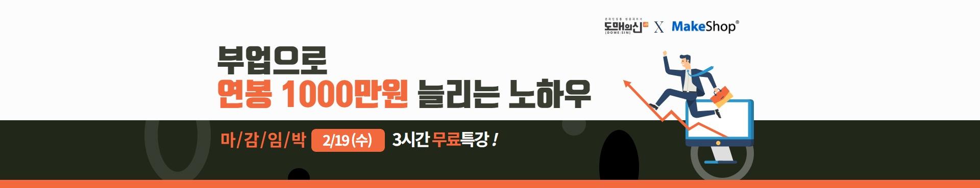 도매의신x메이크샵 (창업지원팀)