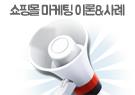 대박 쇼핑몰 상품촬영 실습과정-2Days