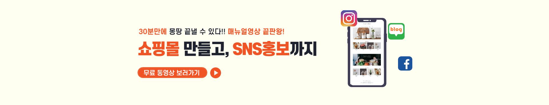 마이소호매뉴얼_영상홍보배너